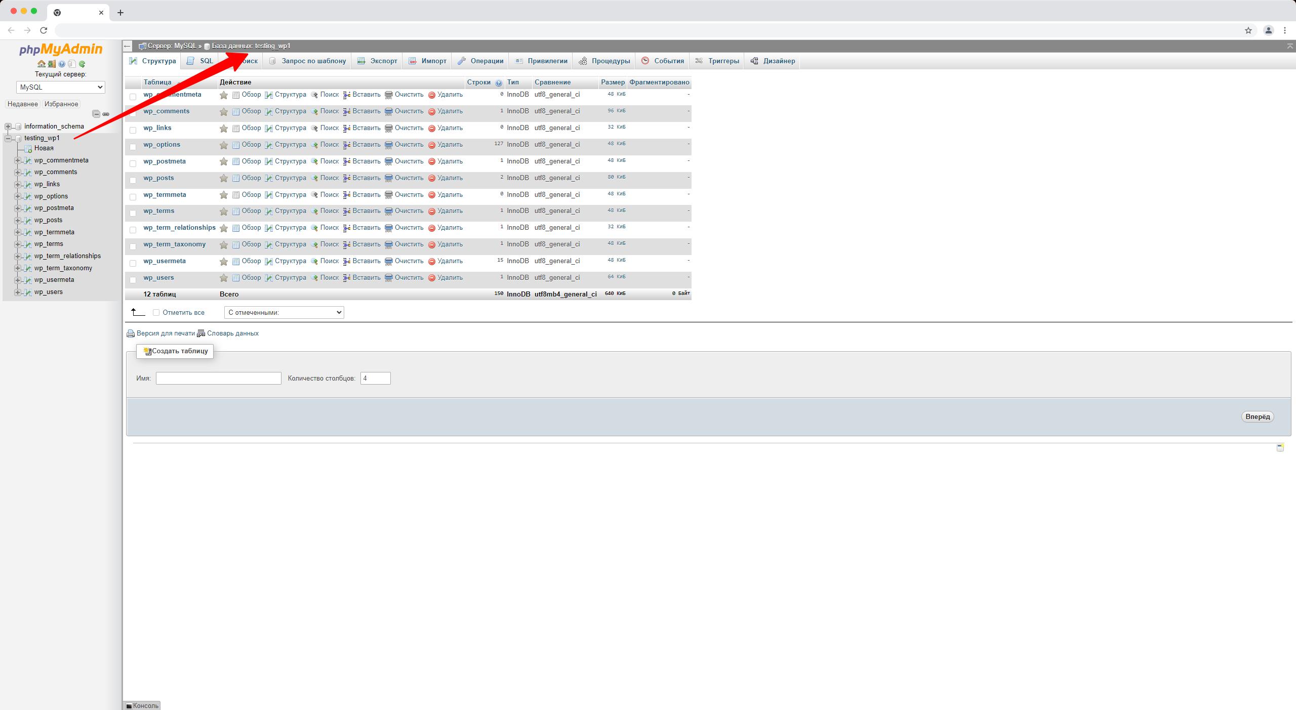 https://webhost1.ru/upload/help/ispmgr/screenshots/tools-phpmyadmin.png