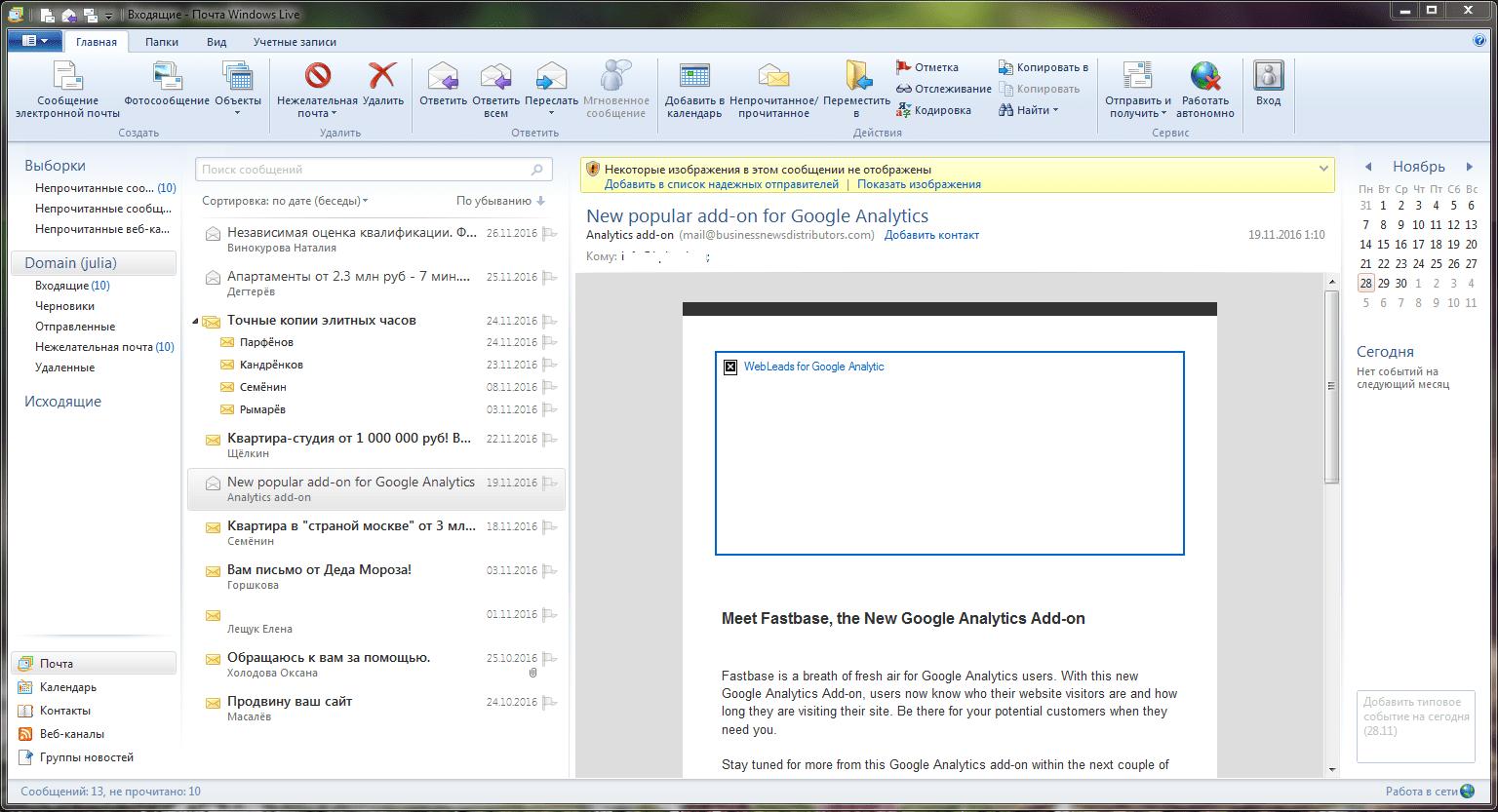 https://webhost1.ru/upload/help/mail/live/2-min.png