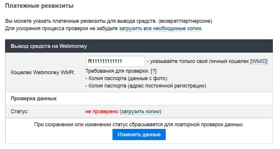 https://webhost1.ru/upload/help/person_purses_fiz.jpg