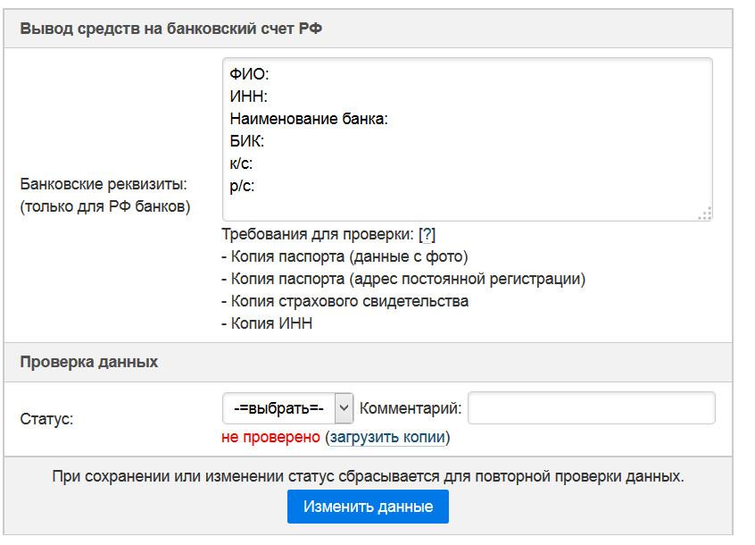 https://webhost1.ru/upload/help/person_purses_ur.jpg