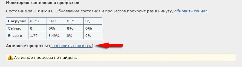 https://webhost1.ru/upload/help/pkill2.jpg