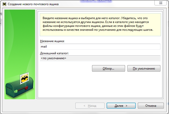 https://webhost1.ru/upload/help/thebat1.jpg