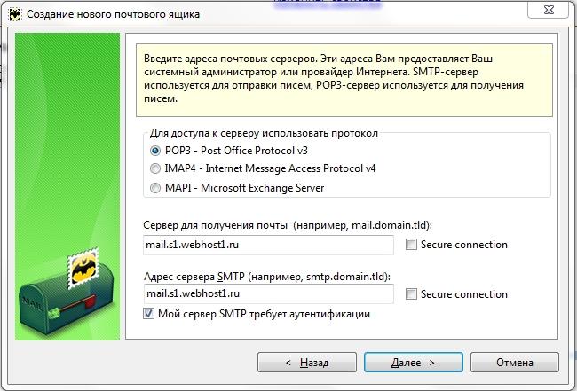 https://webhost1.ru/upload/help/thebat3.jpg