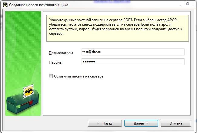 https://webhost1.ru/upload/help/thebat4.jpg