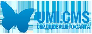 UMI.CMS хостинг