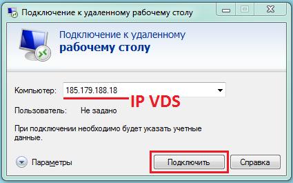 https://webhost1.ru/upload/help/vds/rdp2.png