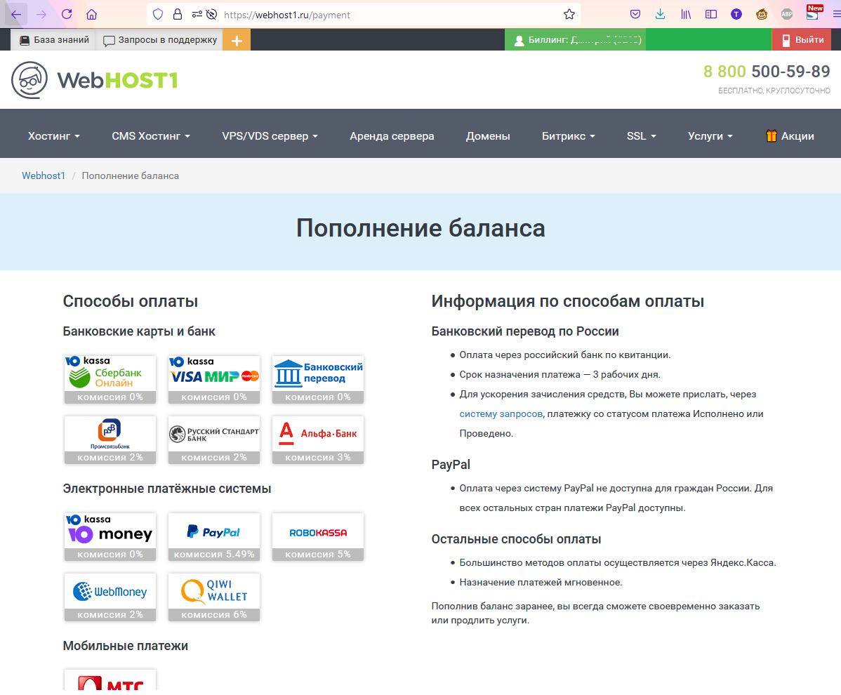 https://webhost1.ru/upload/help/webhost1-bill-pay.png