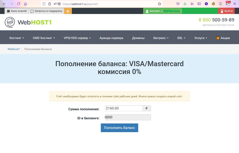 https://webhost1.ru/upload/help/webhost1-bill-pay2.png