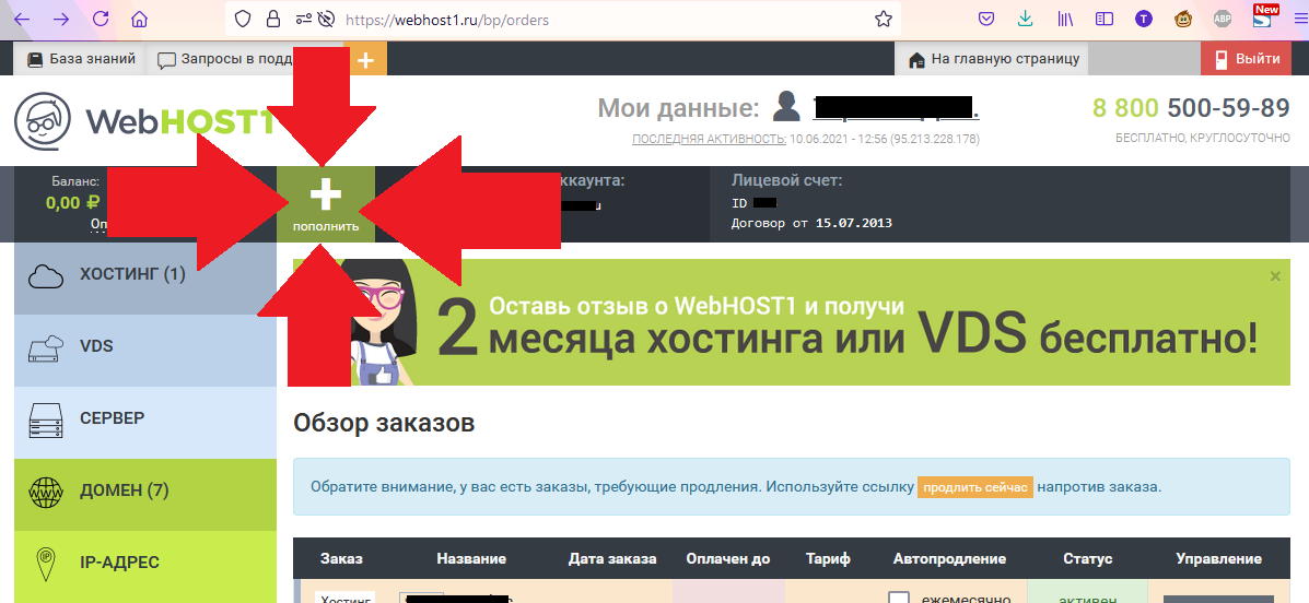 https://webhost1.ru/upload/help/webhost1-bill.png