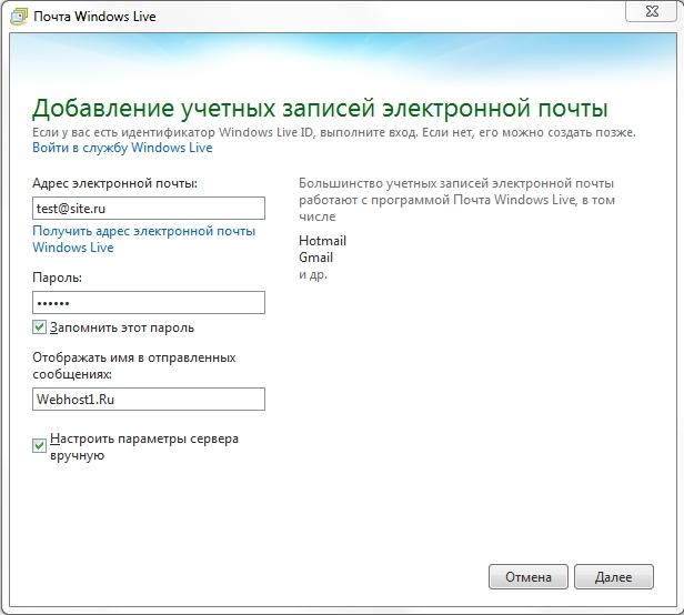https://webhost1.ru/upload/help/wmail1.jpg