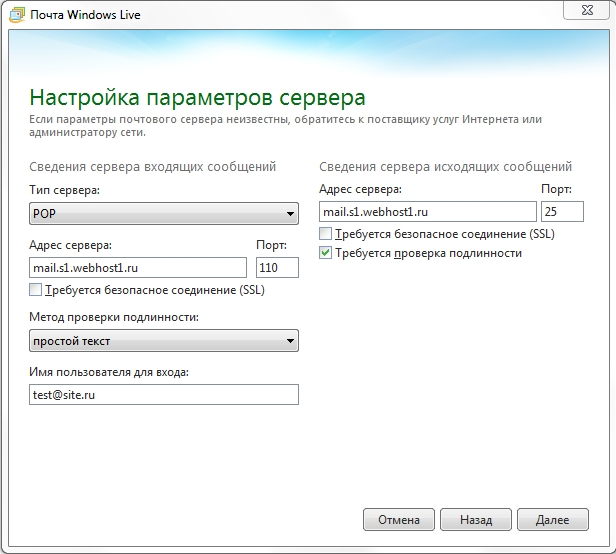 https://webhost1.ru/upload/help/wmail2.jpg